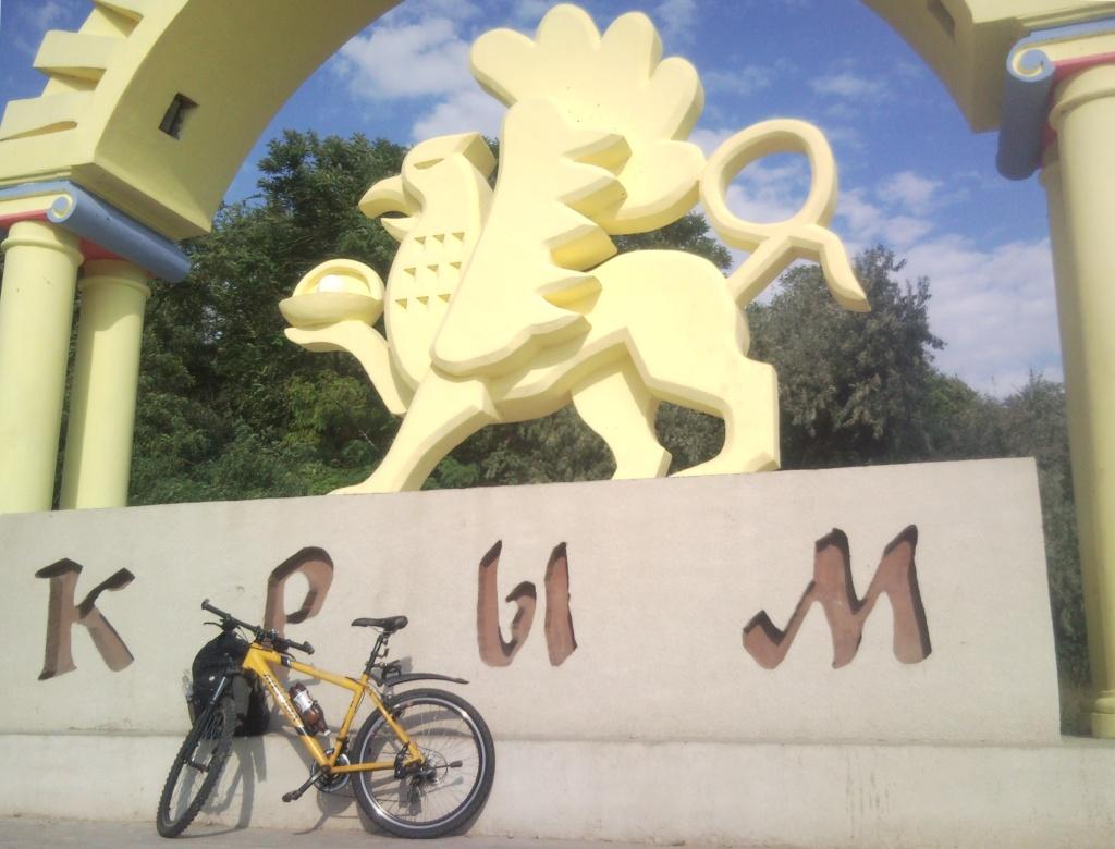 Эзотерический велопоход по Крыму, дальность велопоходов, Экономия денег в велопоходе, Ехать ли в велопоход.