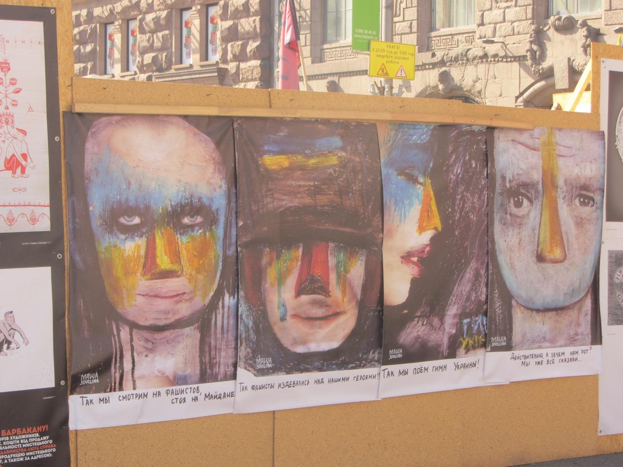 на майдане много шаржей и агитационных плакатов