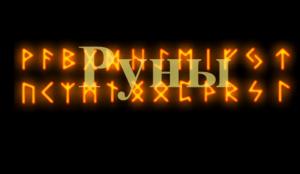 Основы рунической магии и гаданий, Германский рунный алфавит, Магическое применение рун,