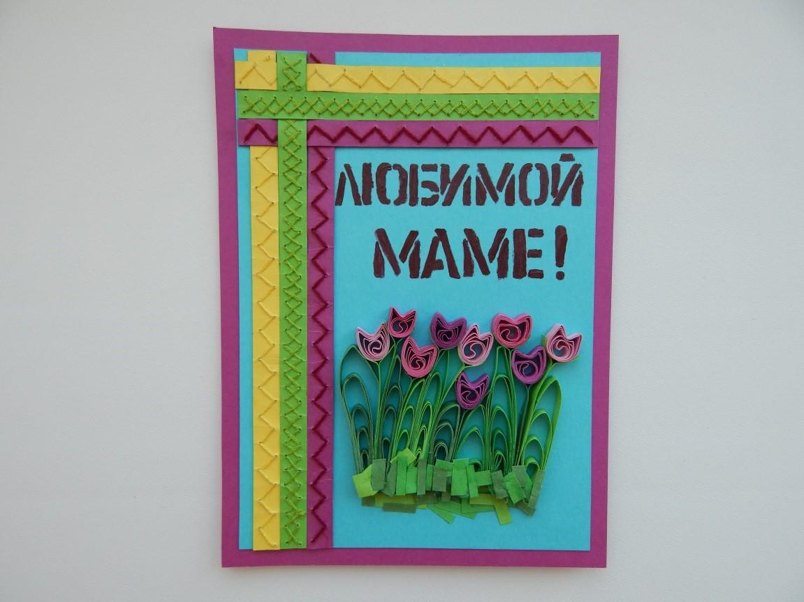 Краткое описание открытка для мамы-мастер класс, днем