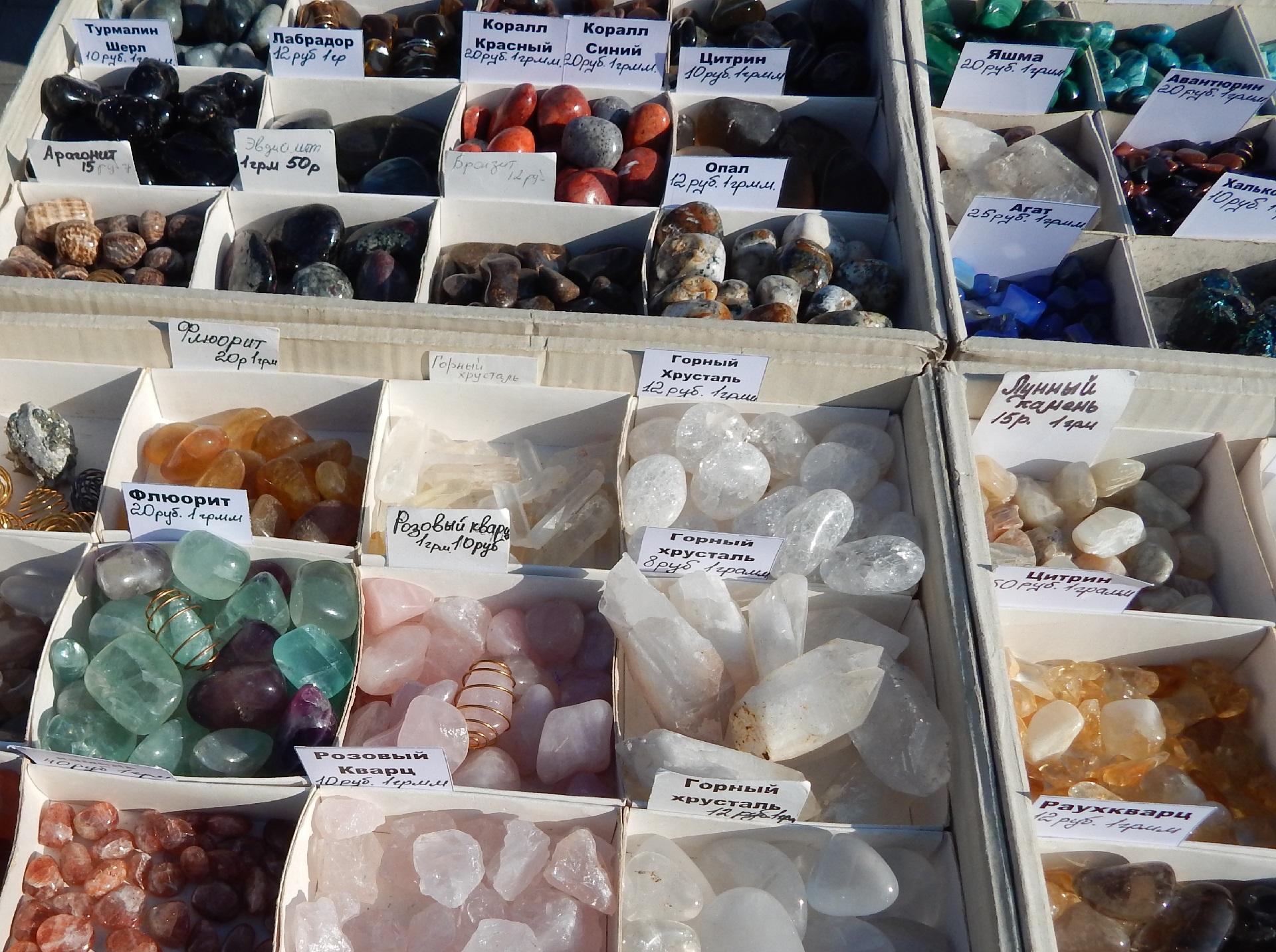 Лечебные свойства минералов и драгоценных камней || Целебные свойства камней минералов металлов
