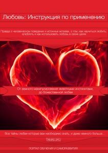 Новая книга о любви, Лучшие статьи о любви, Самая необходимая информация о любви и отношениях, Первая часть книги про любовь.