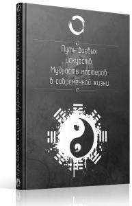 Книга по боевым искусствам