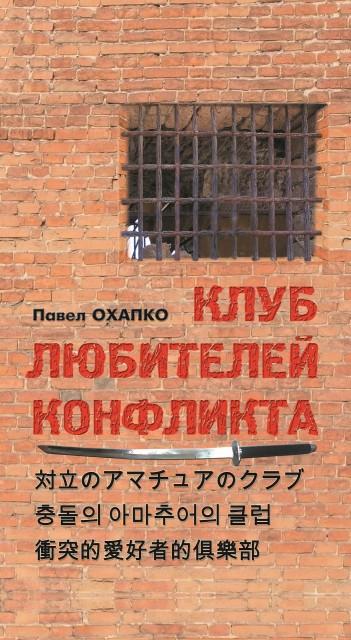 Книга путь любителей конфликта