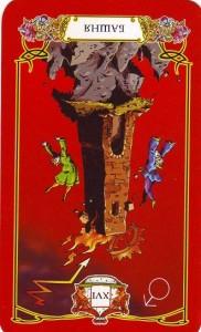 """Перевернутая карта Таро """"Башня"""", Perevernutaja Karta Taro «Bashnja»"""
