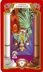 "Перевернутая карта Таро ""Верховная Жрица"", Perevernutaja Karta Taro «Verhovnaja Zhrica»"