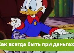 Как всегда быть при деньгах