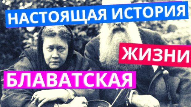 Все о Блаватской Елене Петровне: биография, судьба, книги