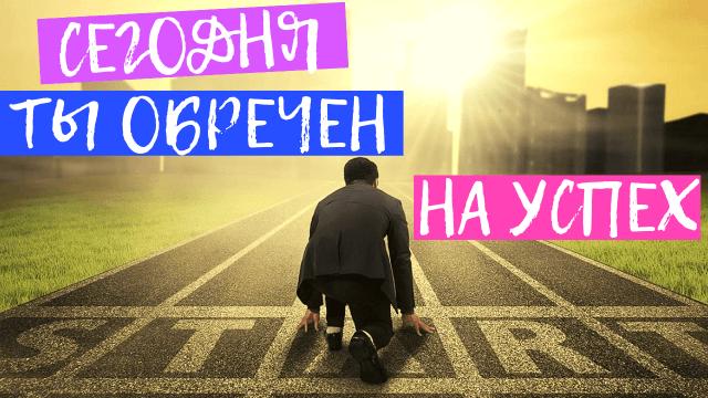 Самая Сильная Мотивация для Предпринимателей и Спортсменов