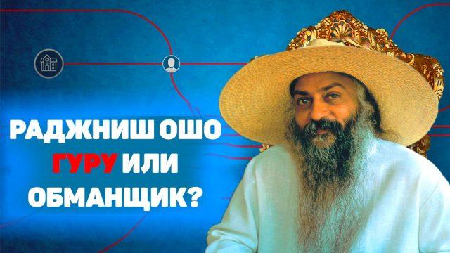 Ошо: Мессия, Гуру или Великий Обманщик? Полное расследование деятельности и трудов Osho!
