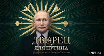 Дворец для Путина: краткое содержание (для тех, кто ещё не видел)