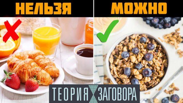 Что вреднее всего есть утром на завтрак, а что полезно. Краткий обзор передача «Теория заговора»