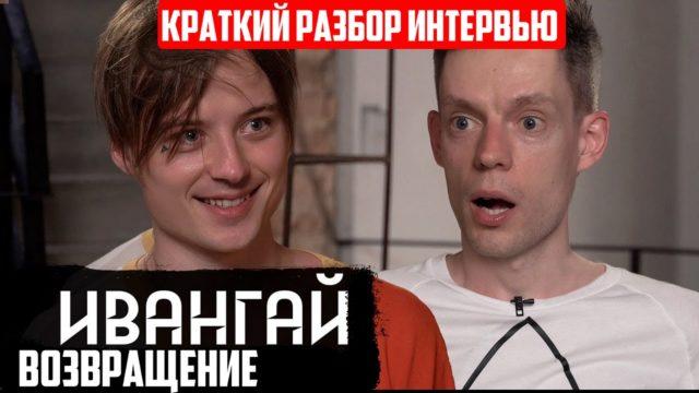 Интервью Ивангая и Дудя. короткая версия