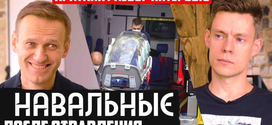 Интервью Навального и Дудя после отравления. Короткая версия