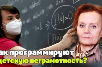 Как программируют неграмотность детей в школе. Ясюкова Людмила