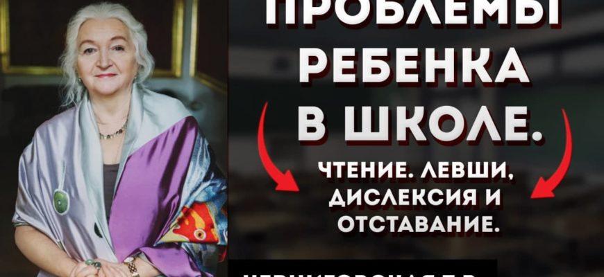 Черниговская Т.В. Проблемы ребенка в школе. Чтение. Левши, дислексия и отставание. Суть за 12 минут