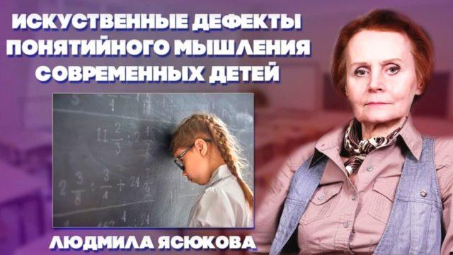 Почему дети всё хуже учатся в школе. Людмила Ясюкова