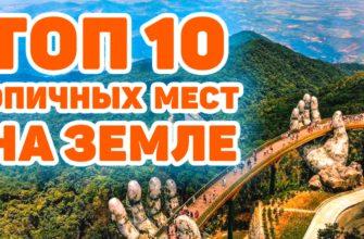 Топ 10 самых красивых и мистических мест на земле