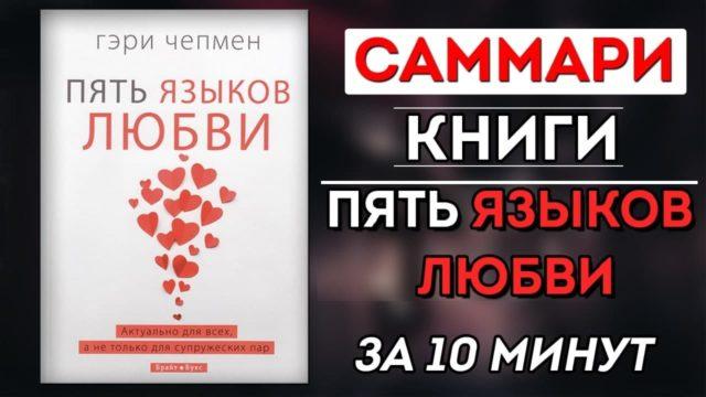 Саммари Книги Гэри Чепмена «Пять языков любви». Краткое изложение